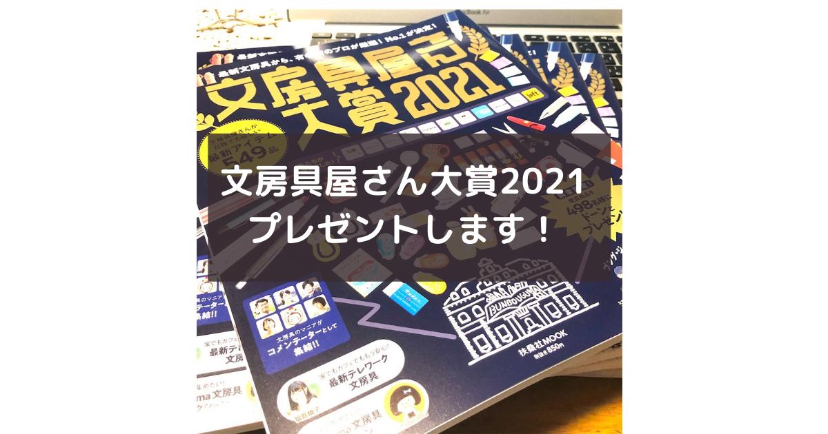f:id:fumihiro1192:20210225202608p:plain