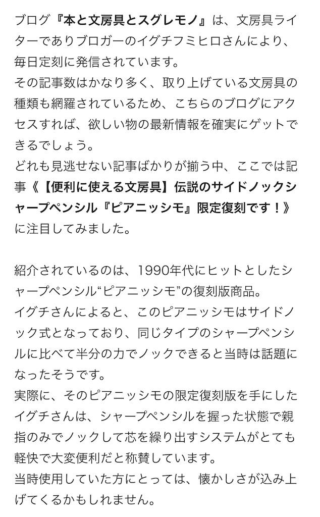 f:id:fumihiro1192:20210315192727j:image