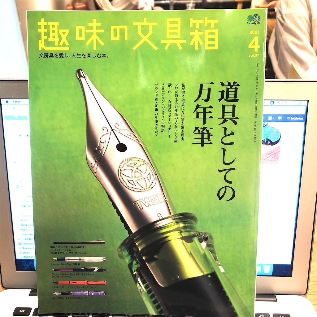 f:id:fumihiro1192:20210324191647j:image