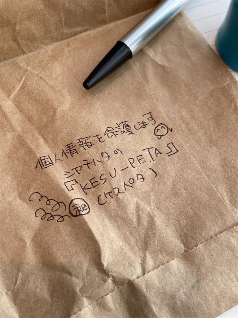 f:id:fumihiro1192:20210504142414j:image
