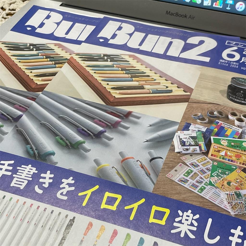f:id:fumihiro1192:20210604190457j:image