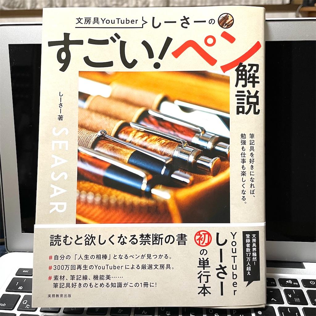 f:id:fumihiro1192:20210610203135j:plain