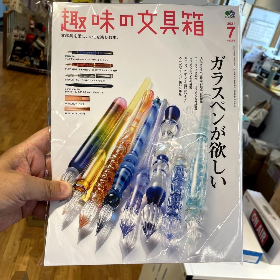 f:id:fumihiro1192:20210612192801j:plain