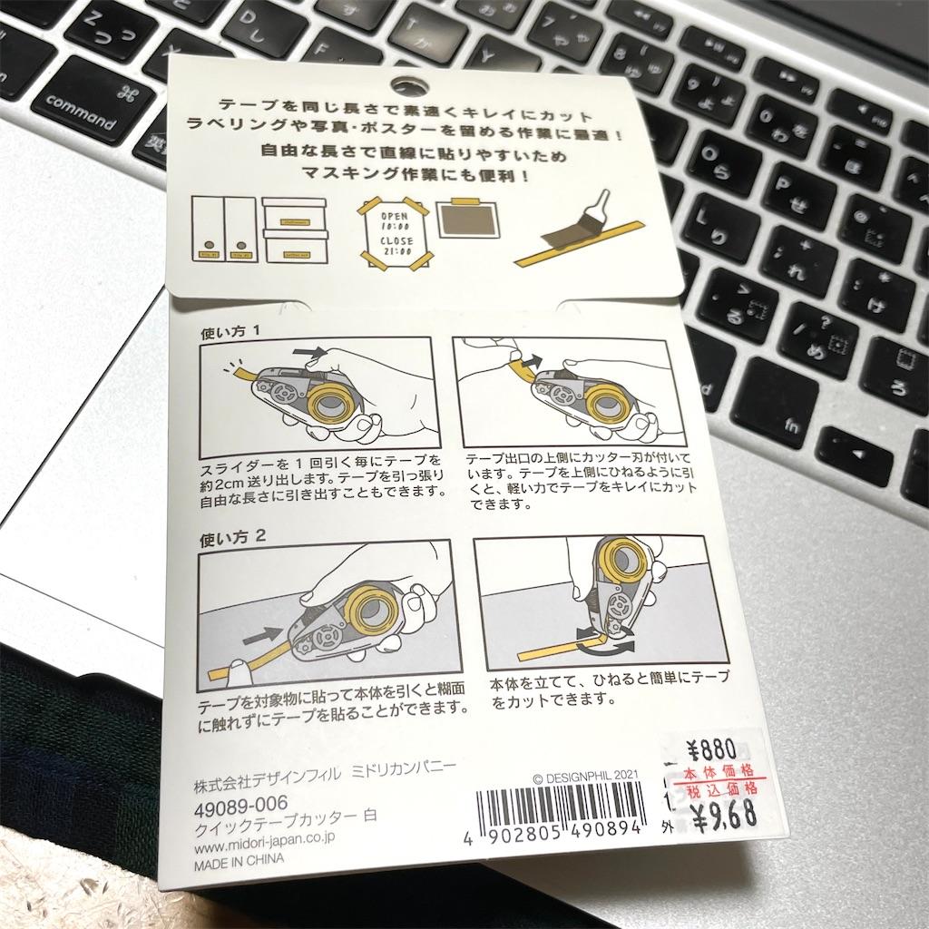 f:id:fumihiro1192:20210618205136j:image