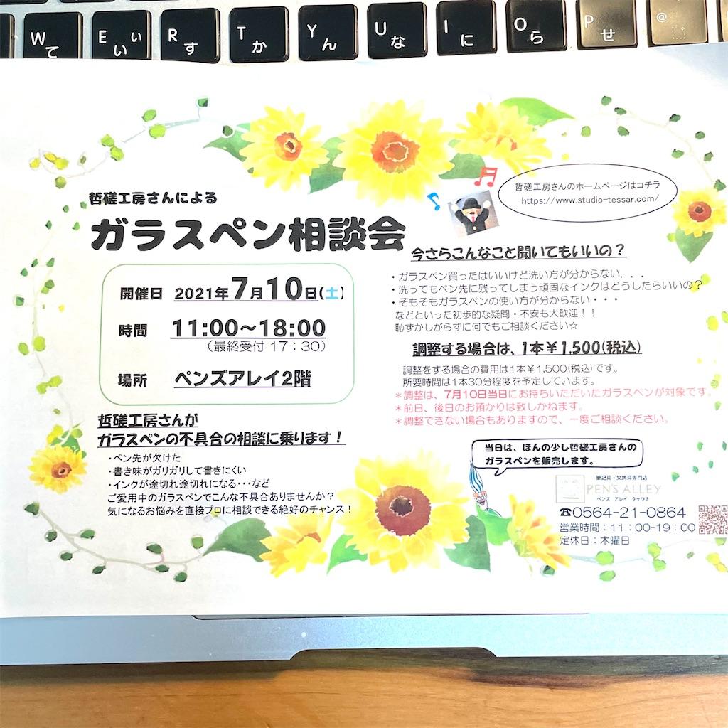 f:id:fumihiro1192:20210706205336j:plain