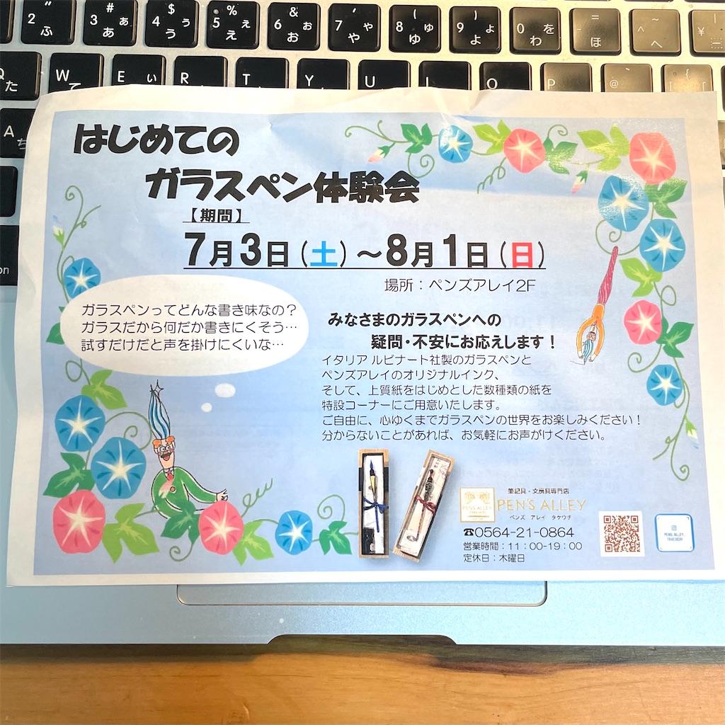 f:id:fumihiro1192:20210706205340j:image