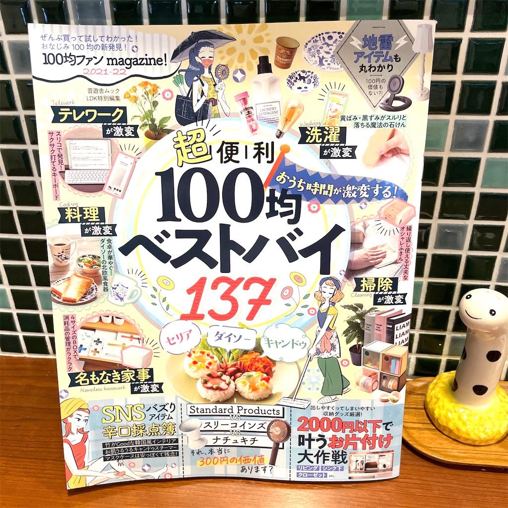 f:id:fumihiro1192:20210911083827j:image