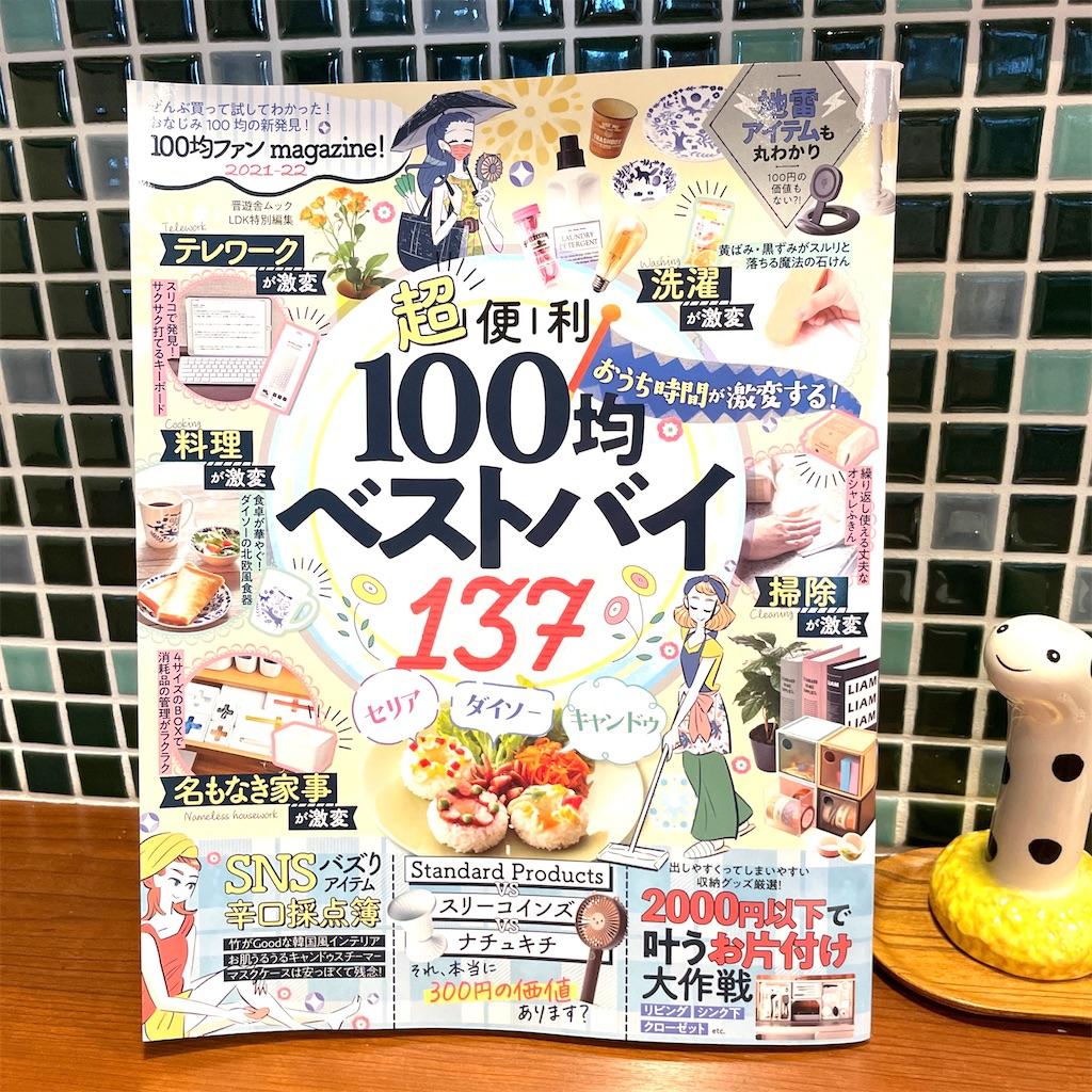 f:id:fumihiro1192:20210911083830j:image