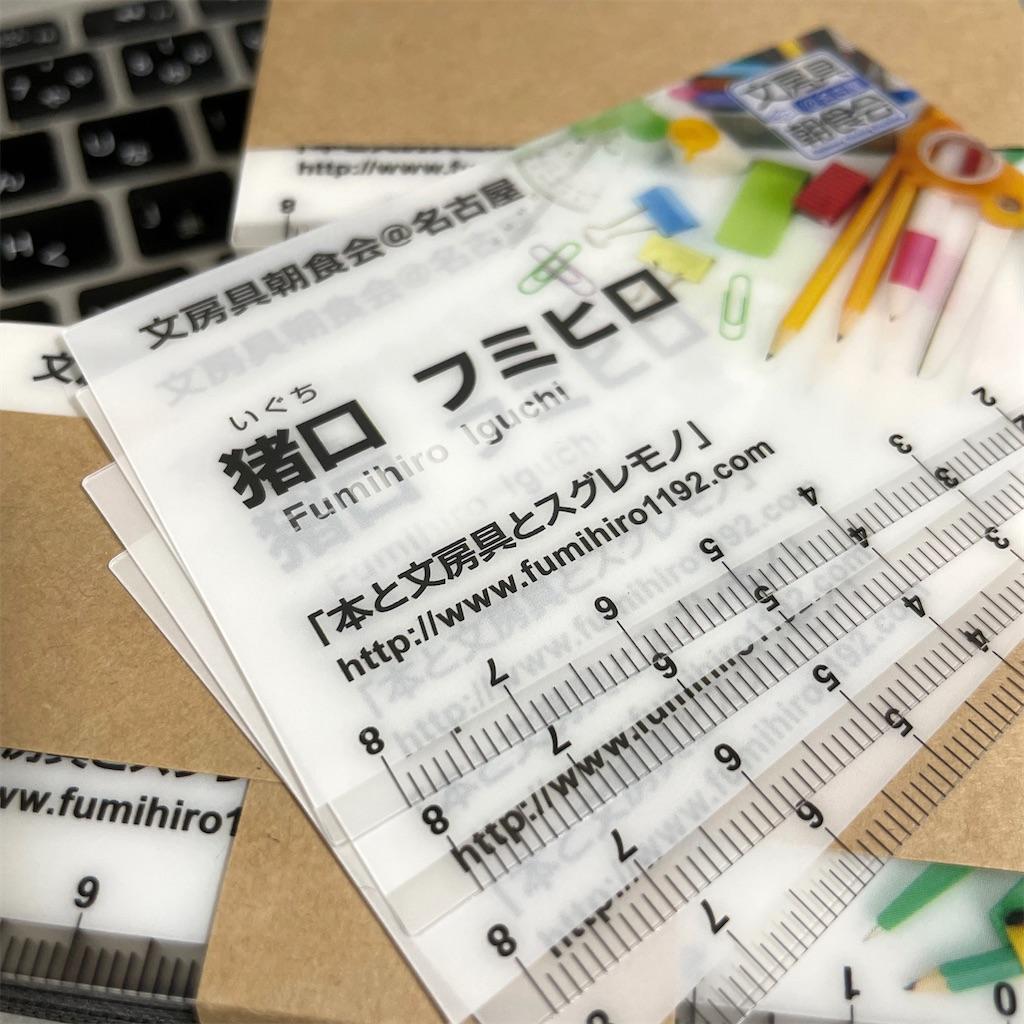 f:id:fumihiro1192:20211001203522j:image