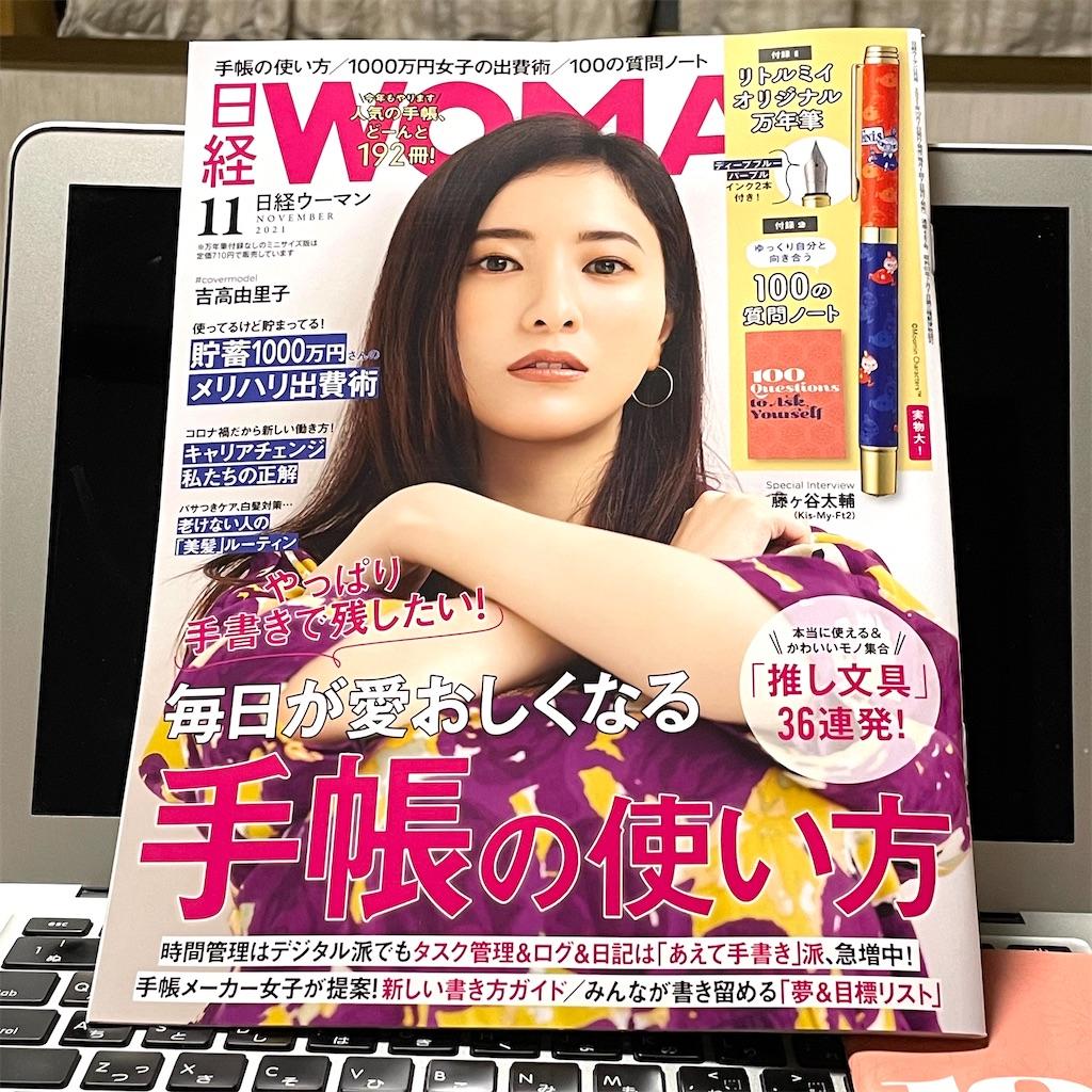 f:id:fumihiro1192:20211008190036j:plain