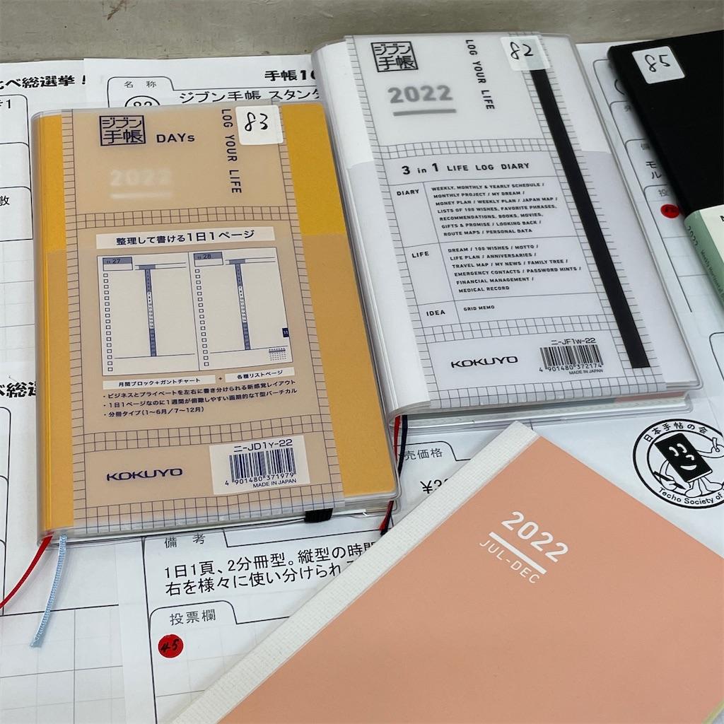 f:id:fumihiro1192:20211024083644j:image