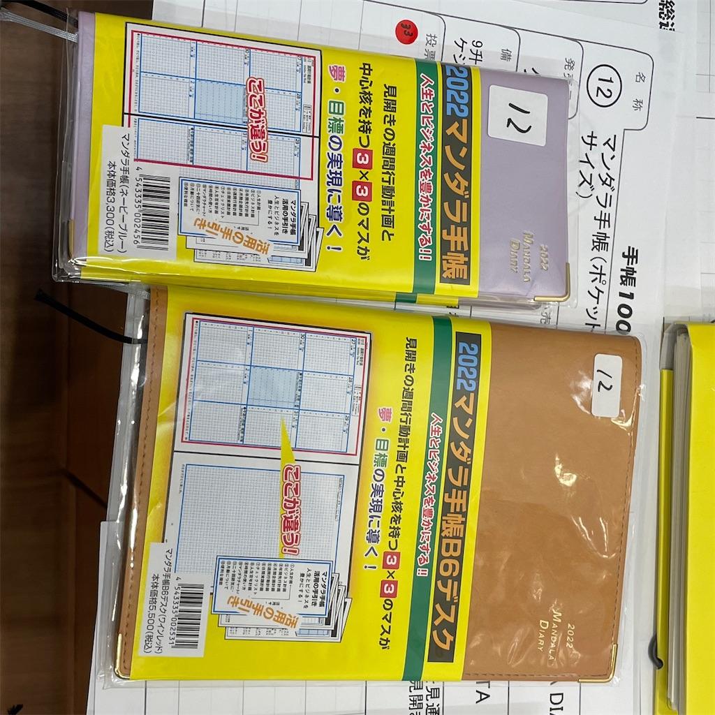 f:id:fumihiro1192:20211024083649j:image