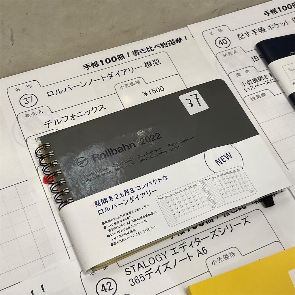 f:id:fumihiro1192:20211024083657j:image