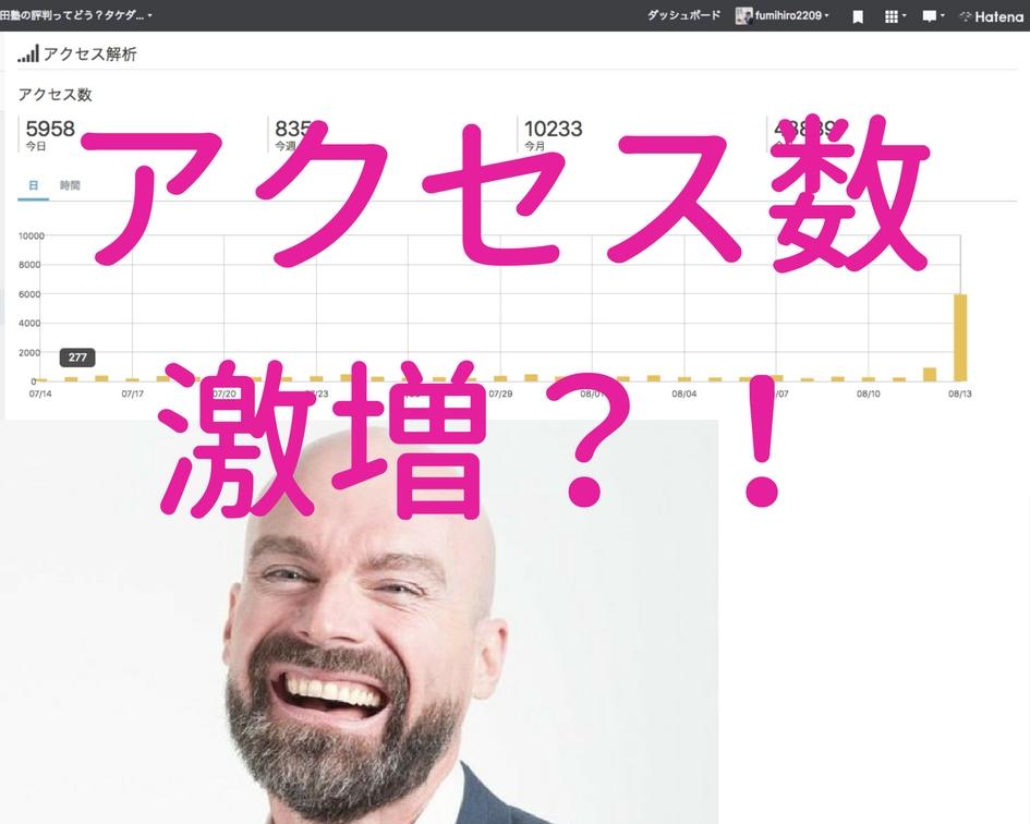 f:id:fumihiro2209:20170813222202j:plain