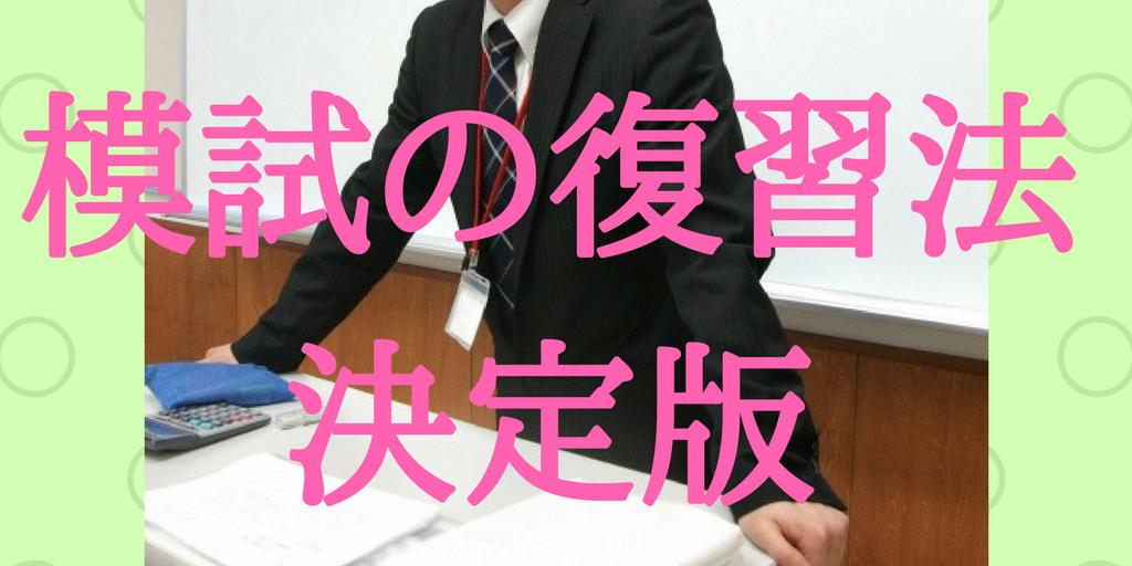 f:id:fumihiro2209:20170820231354p:plain