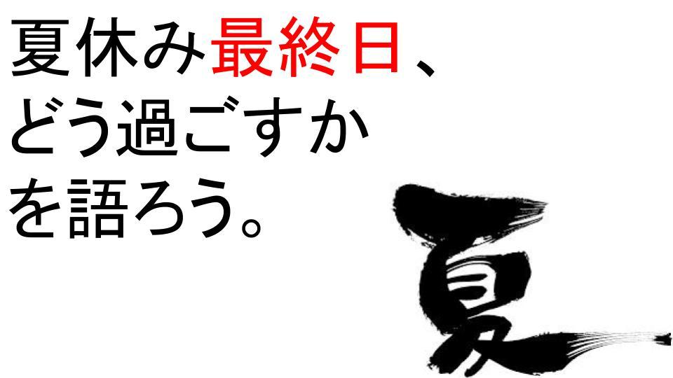 f:id:fumihiro2209:20170829105427j:plain
