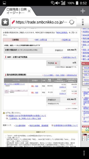 f:id:fumikao:20171230012714j:image