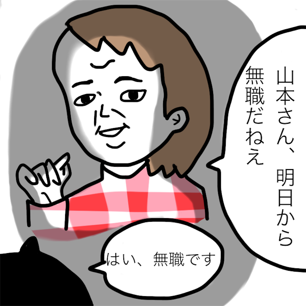 f:id:fumikoyamamoto:20180114004631p:plain