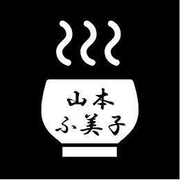 f:id:fumikoyamamoto:20180201004331p:plain