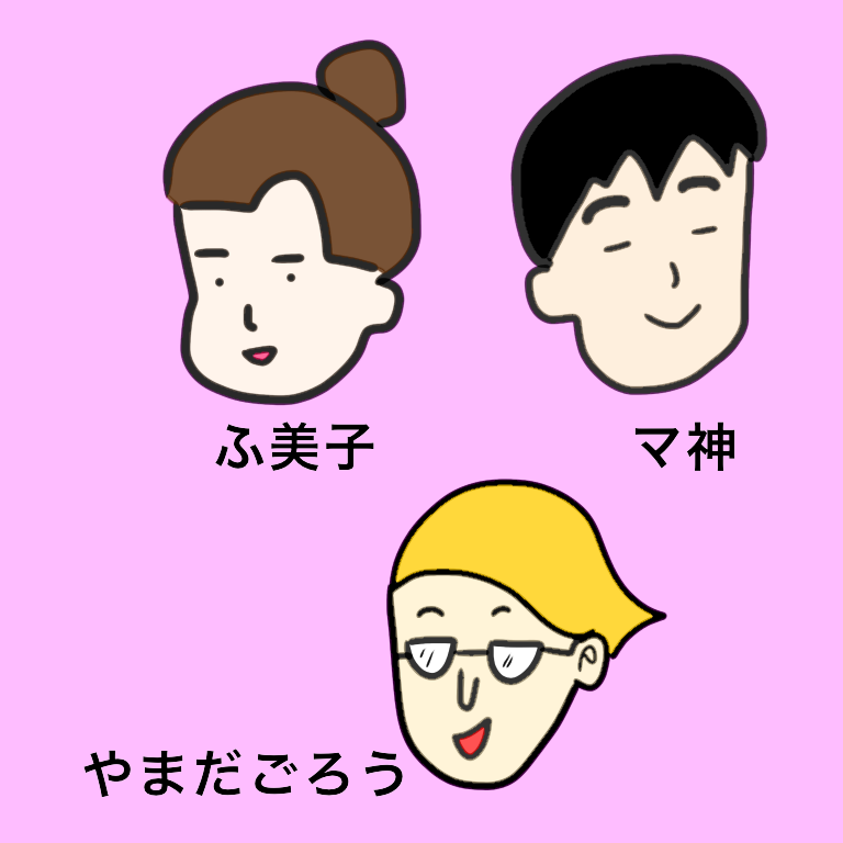 f:id:fumikoyamamoto:20180227220312p:plain