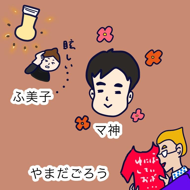 f:id:fumikoyamamoto:20180403221334j:plain