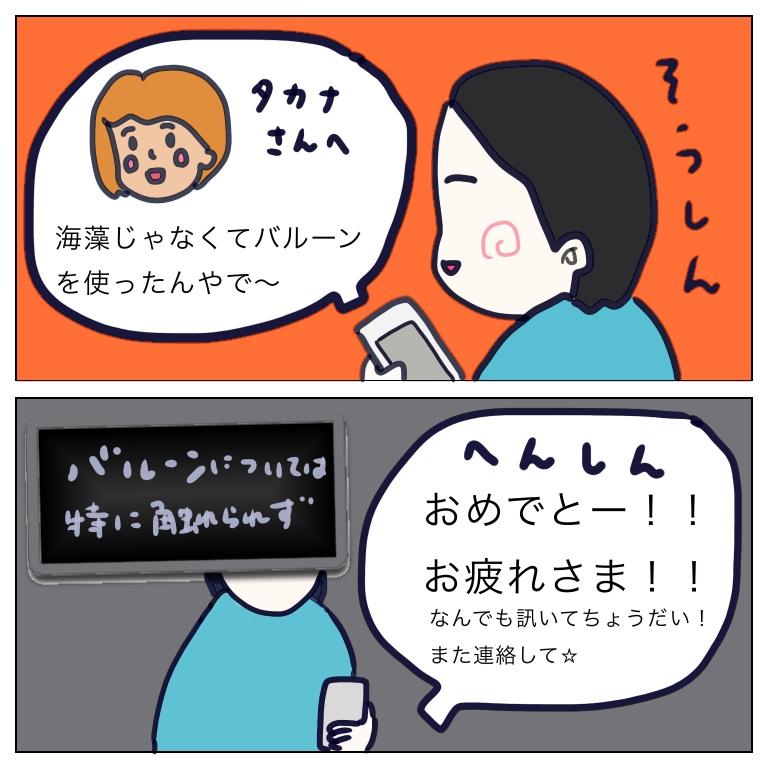 f:id:fumikoyamamoto:20180409184014j:plain
