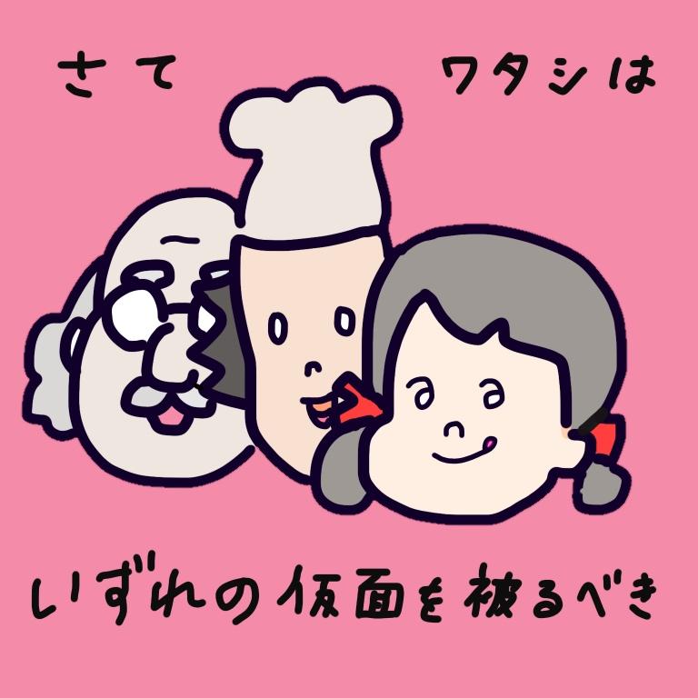 f:id:fumikoyamamoto:20180418233548j:plain