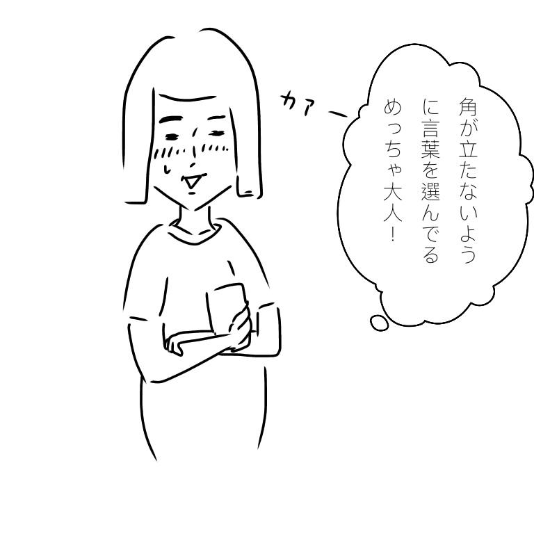f:id:fumikoyamamoto:20180928012629j:plain