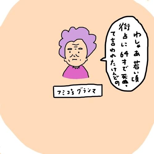 f:id:fumikoyamamoto:20181016143809j:plain