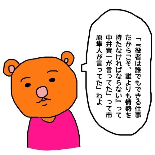 f:id:fumikoyamamoto:20181023114047j:plain