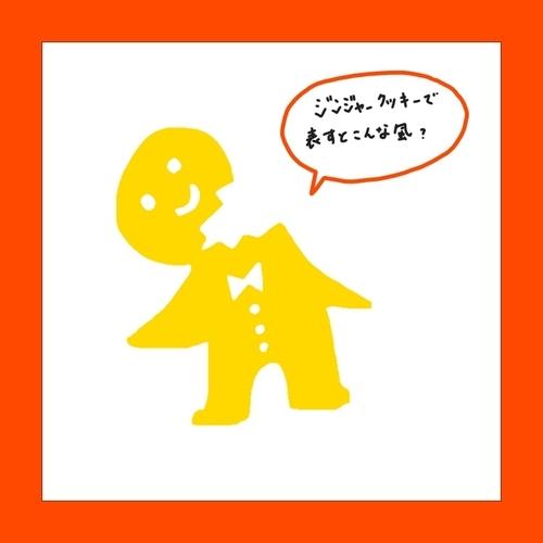 f:id:fumikoyamamoto:20181211233226j:plain