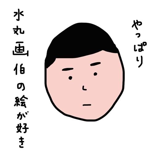 f:id:fumikoyamamoto:20181230012141j:plain