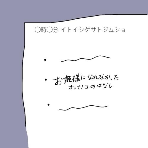 f:id:fumikoyamamoto:20190114005517j:plain
