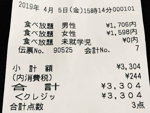 f:id:fumikoyamamoto:20190618105814j:plain