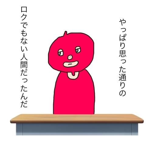 f:id:fumikoyamamoto:20190624143050j:plain