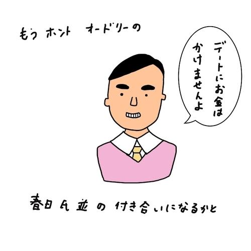 f:id:fumikoyamamoto:20190724230717j:plain