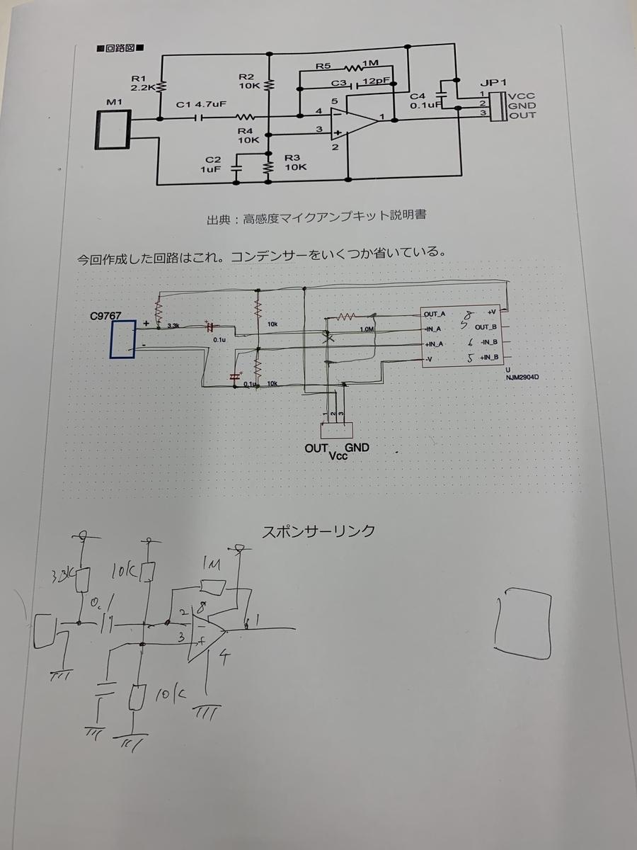 f:id:fumimaker:20190610223909j:plain