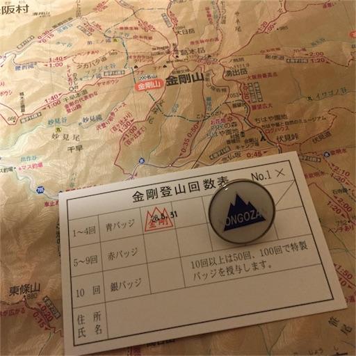 f:id:fumimanokimochi:20161112231736j:image
