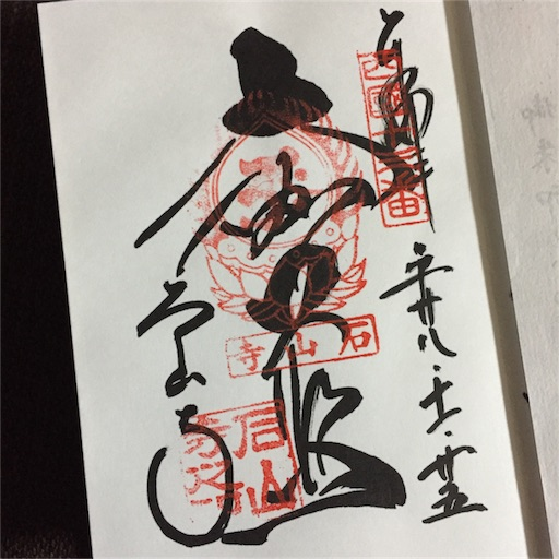 f:id:fumimanokimochi:20161128145626j:image