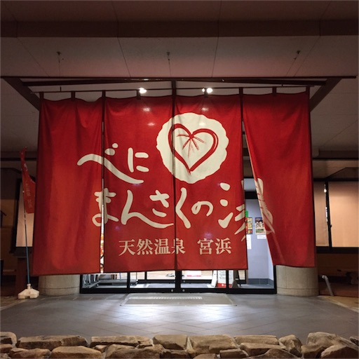 f:id:fumimanokimochi:20161226154643j:image