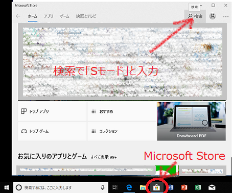 Surface Go:Sモードを解除する - ふみみーみLIFE