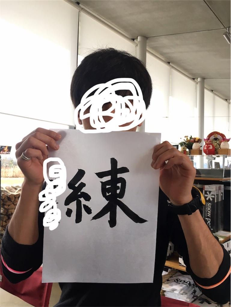 f:id:fuminature:20170113201456j:plain