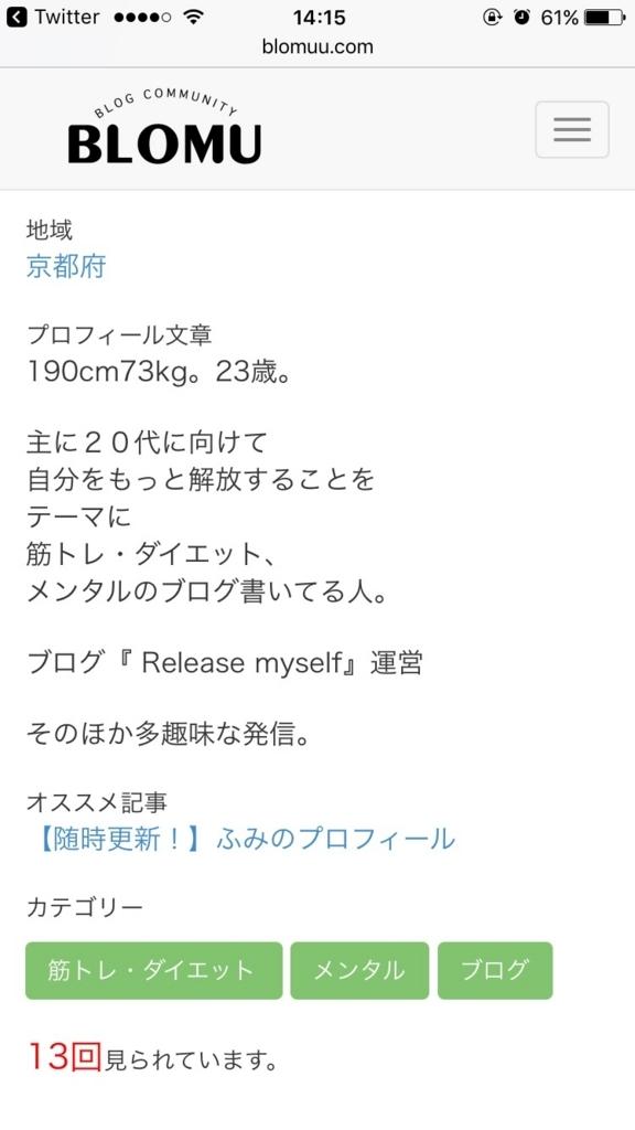 f:id:fuminohibi:20170606141620j:plain