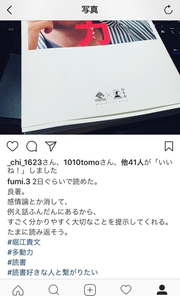 f:id:fuminohibi:20170626181008j:plain