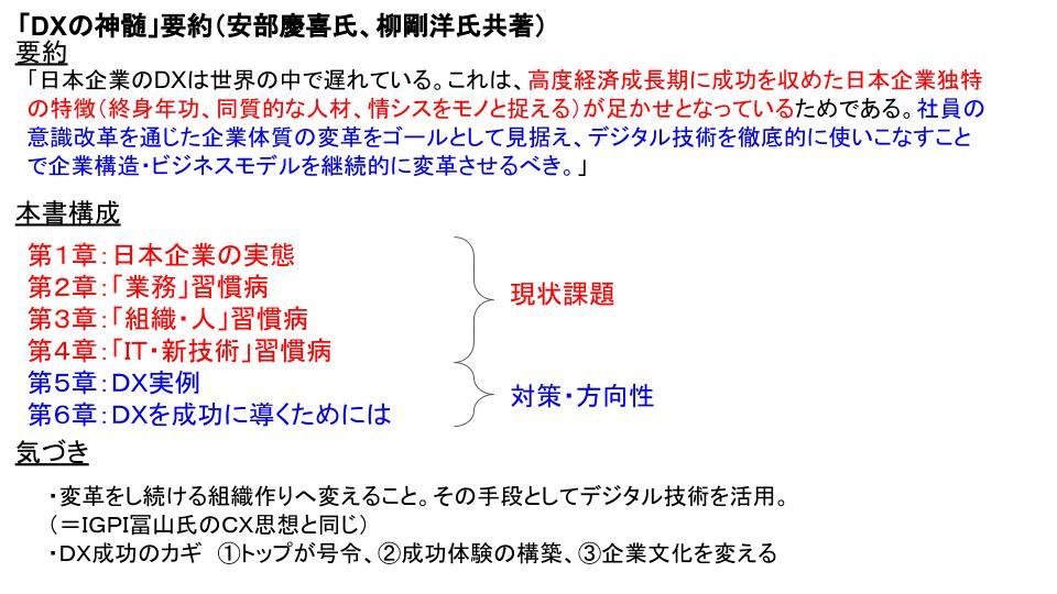 f:id:fumio-eisan:20201021213908j:plain