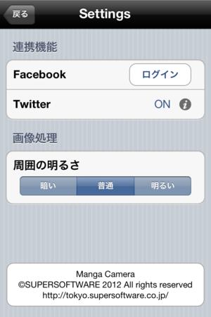 f:id:fumisan:20120913215713p:image