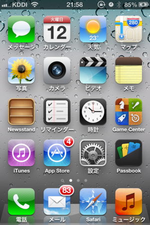 f:id:fumisan:20130212222025p:image