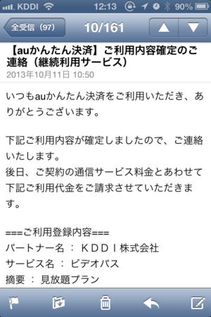 f:id:fumisan:20131012091351p:image