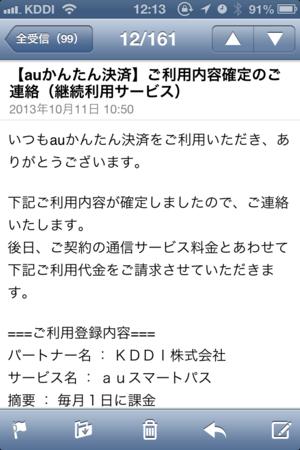 f:id:fumisan:20131012091357p:image