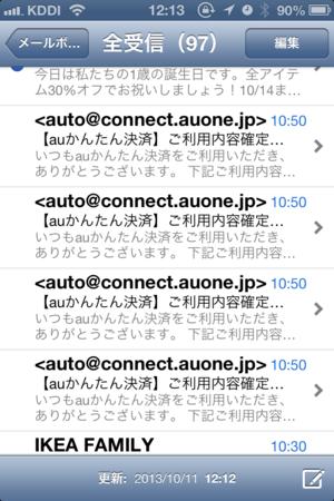 f:id:fumisan:20131012091358p:image